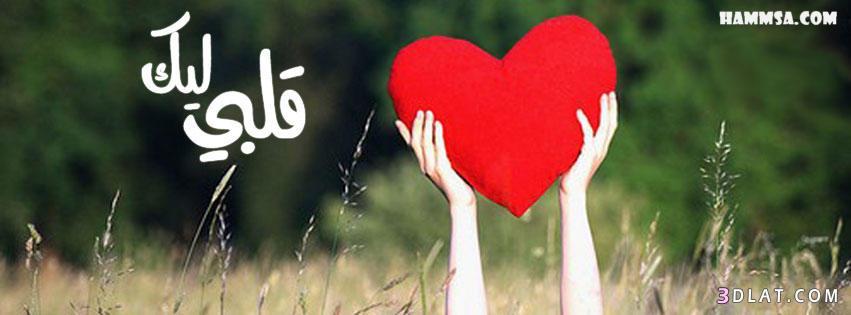 صور غلاف فيس بوك رومانسيه 2020 يستخدمها الفنانين ومشاهير السوشيال ميديا