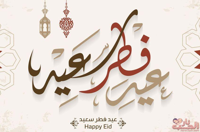 تهنئة عيد الفطر 2020 رسائل روعه لعيد الفطر المبارك