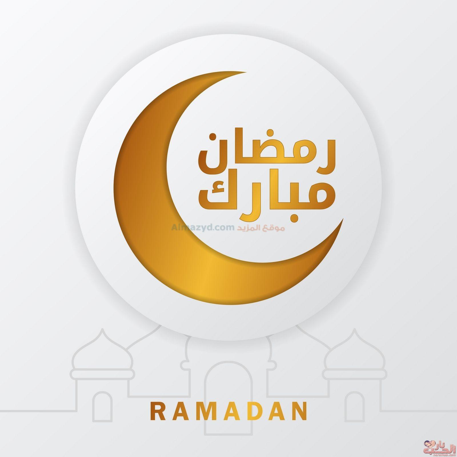 صوره رمضان مبارك للواتس