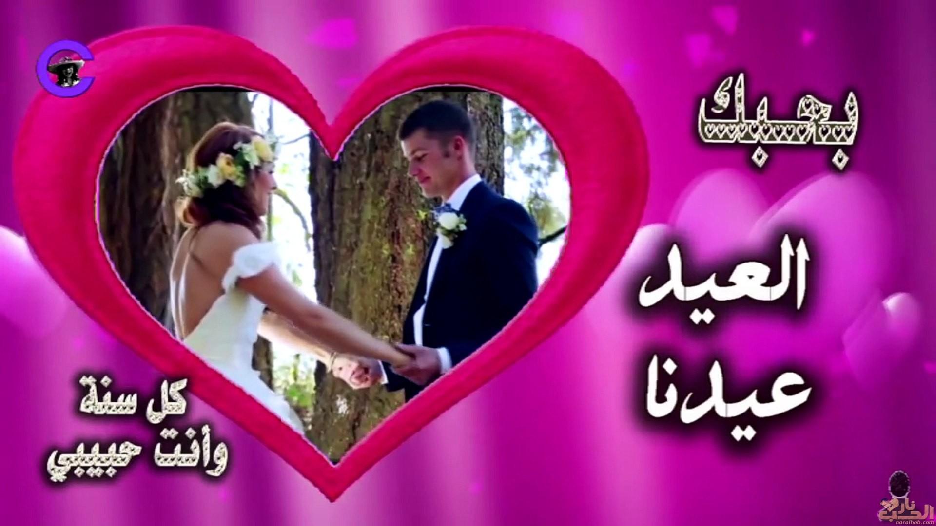 تهنئه العيد للزوج اجمل 9