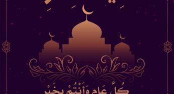 كل عام وانت بخير تويتر العيد