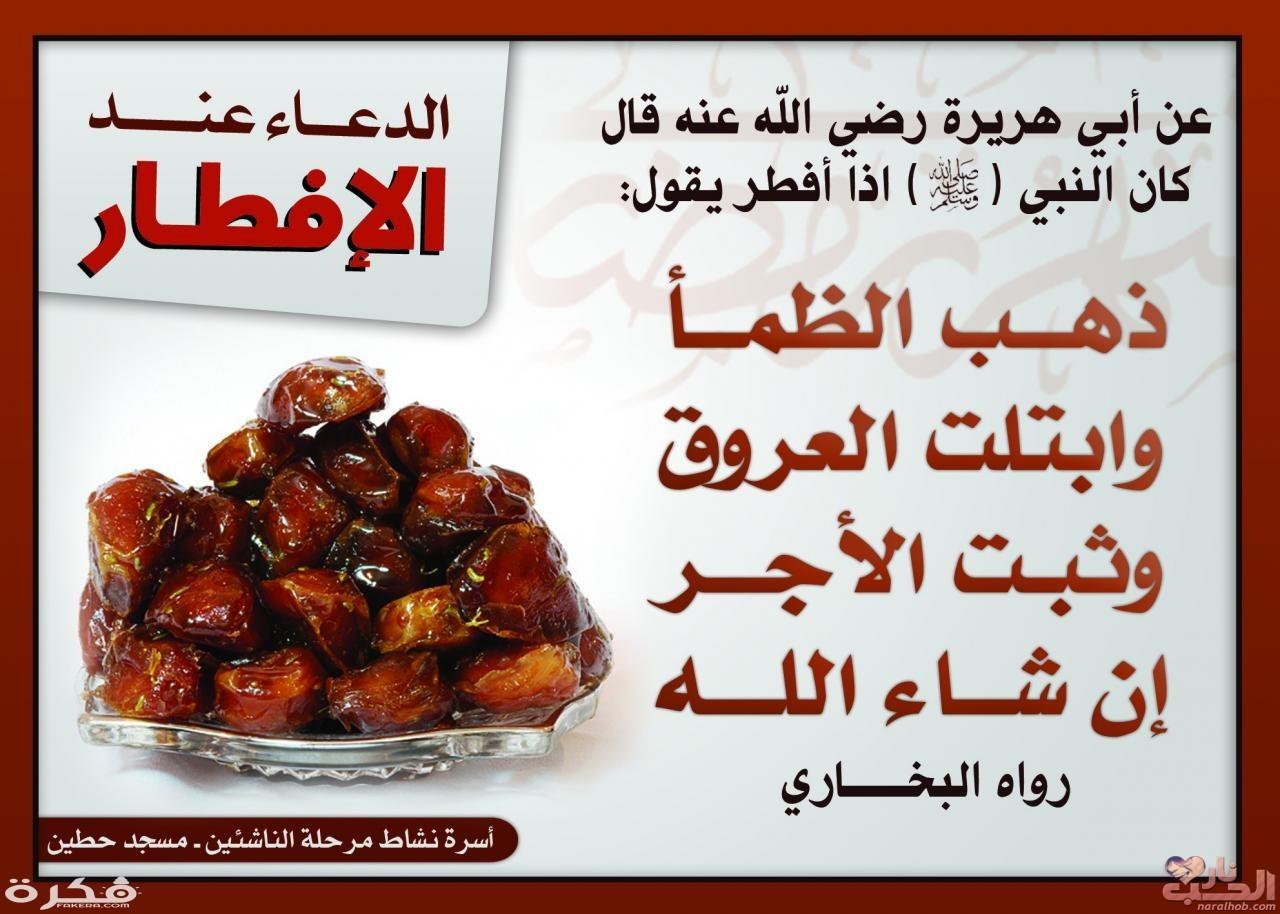 دعاء رمضان قبل الافطار 2020 ادعيه مستجابه قبل الافطار