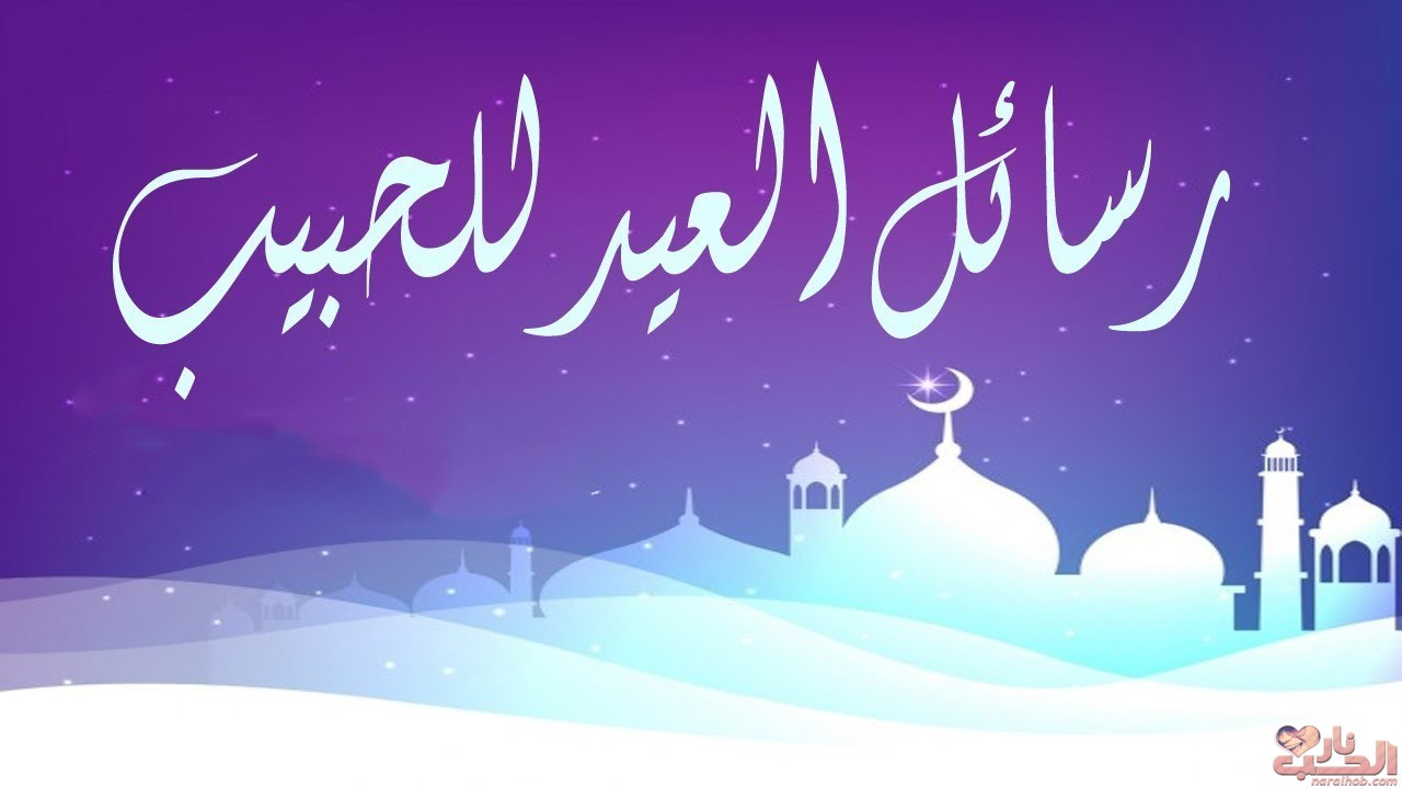 رسائل رمضانيه للحبيب 2020 رسائل تهنئه للحبيب بشهر رمضان الكريم