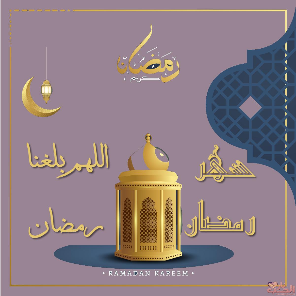 رسائل رمضان 2020 اروع الرسائل المنوعه للتهنئه برمضان 2020