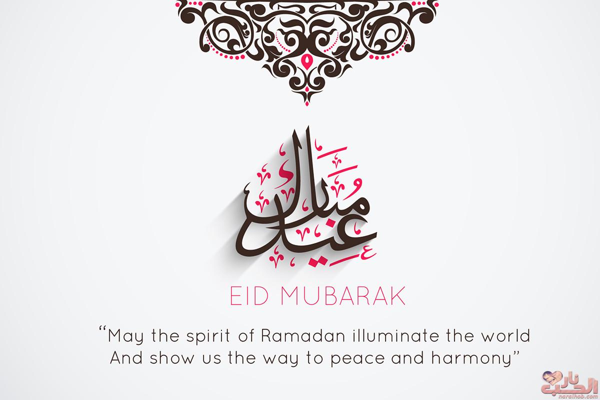 عيد مبارك بالانقلش