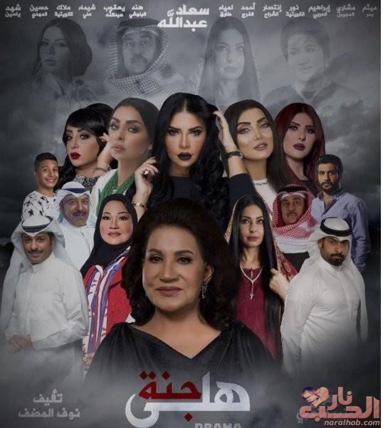 اسماء مسلسلات رمضان 2019 خليجيه