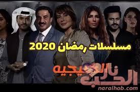 قائمة المسلسلات الخليجية 5