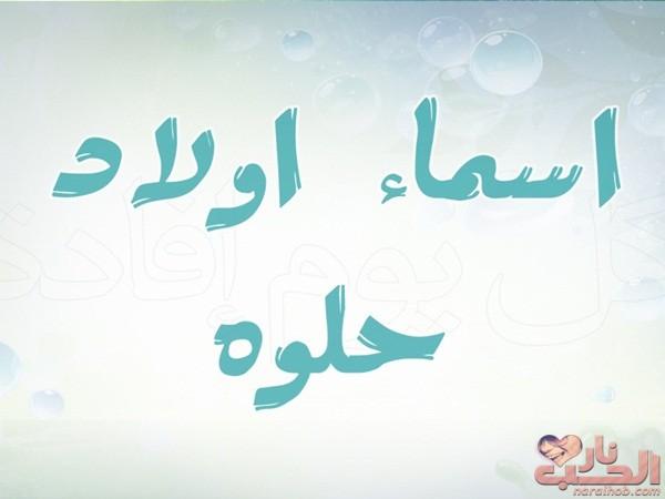اسماء بنات يمنية موقع حصرى