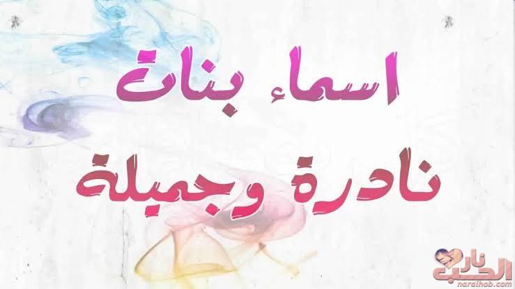 اسماء بنات اماراتية احدث اسماء بنات صغار