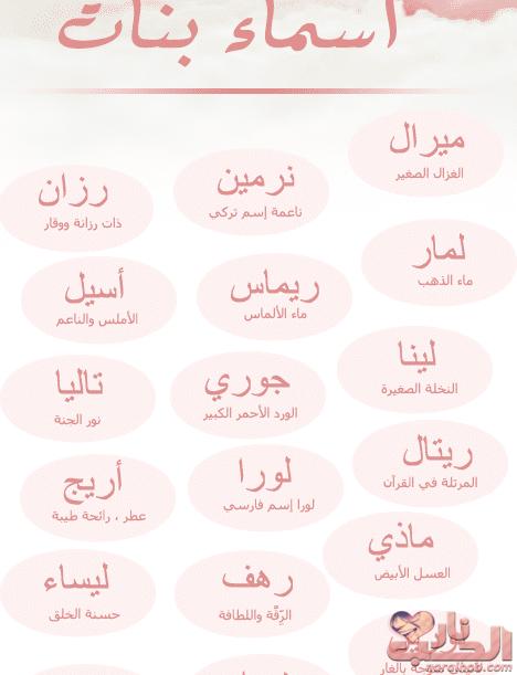 اسماء بنات عربية احلي الاسماء للفتيات