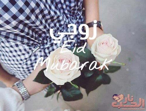 خلفيات عيد الاضحى للزوج صور تهنئه للزوج بالعيد