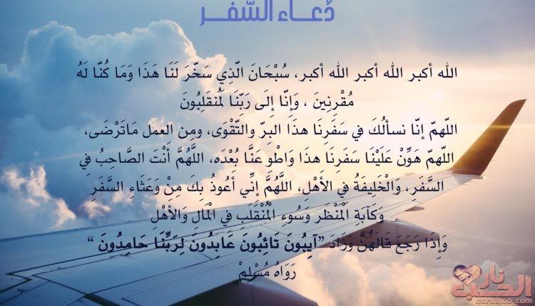 دعاء السف دعاء حصن المسلم اثناء السفر
