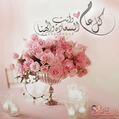 رسائل عيد الاضحى لحبيبتي تهنئه للحبيبه علي الواتس بالعيد