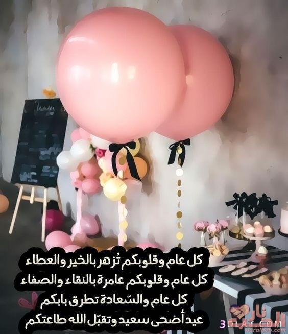 رمزيات عيد الاضحى للحبيب صور تهنئه للحبيب بالعيد