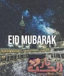 مسجات عيد الاضحى بالانجليزي مترجمه بالعربي رسائل تهنئه بشكل مميز للعيد
