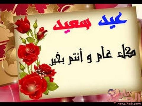 تهاني عيد الفطر 2019 Eid Mubarik 12