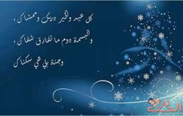 مسجات عيد الاضحى للحبيب تهنئه جميله للحبيب بالعيد