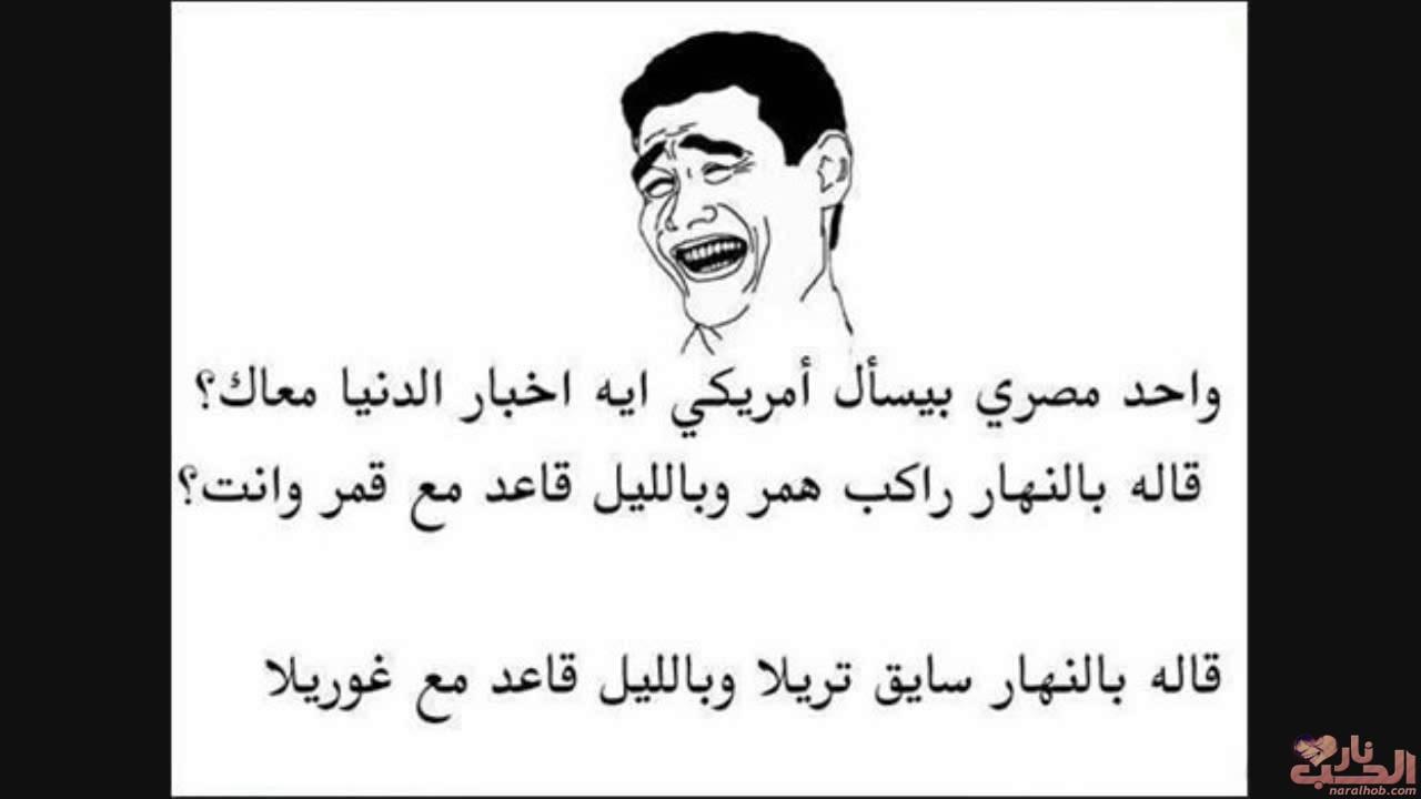 نكت تموت من الضحك مصرية وجديدة 2020 7