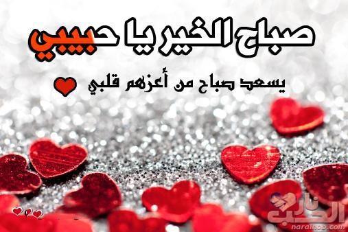 رسائل صباحية للزوجة 2020 مسجات صباحيه روعه للزوجه