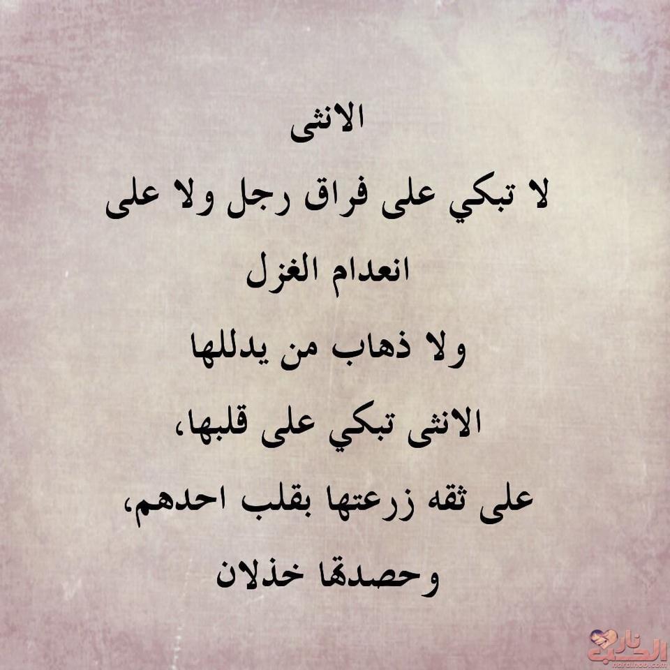مجموعة صور لل كلام حزين عن فراق الزوجه